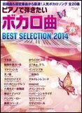 ピアノで弾きたいボカロ曲 Best Selection 2014 春 月刊エレクトーン4月号別冊