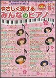 楽譜 やさしく弾ける みんなのピアノ 2014春号 月刊ピアノ2014年4月号増刊
