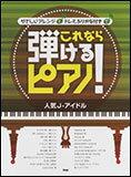 楽譜 これなら弾けるピアノ!/人気J-アイドル ピアノ・ソロ/やさしいアレンジとドレミふりが...