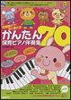 楽譜 かんたん保育ピアノ伴奏集70(CD付) 全曲聴けて!すぐ弾ける!