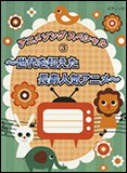 楽譜 アニメソング スペシャル 3〜世代を超えた長寿人気アニメ〜 ピアノ・ソロ/初〜中級