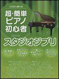 楽譜 超・簡単 ピアノ初心者/スタジオジブリ これなら弾ける