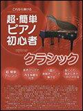 楽譜 超・簡単 ピアノ初心者/クラシック これなら弾ける
