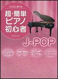 楽譜 超・簡単 ピアノ初心者/J-POP/これなら弾ける