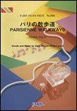 楽譜 パリの散歩道 PARISIENNE WALKWAYS/ゲイリー・ムーア ピアノ・ピース 1056
