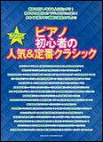 楽譜 ピアノ初心者の人気&定番クラシック(やさしいピアノ・ソロ)