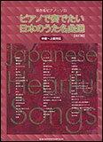 楽譜 ピアノで奏でたい日本のうた名曲選(改訂版)(保存版ピアノ・ソロ)
