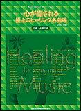 楽譜 心が癒される極上のヒーリング名曲選(改訂3版)(保存版ピアノ・ソロ)
