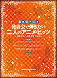 楽譜 発表会で弾きたい二人のアニメ・ヒッツ(連弾・デュオ)【4月21日発売予定】
