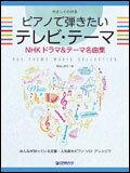 楽譜 ピアノで弾きたいテレビ・テーマ〜NHKドラマ&テーマ名曲集(やさしくひける)