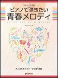 楽譜 やさしくひける/ピアノで弾きたい 青春メロディ(大人のためのフォーク定番名曲集)