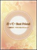 楽譜 君って・Best Friend〜西野カナ ベストセレクション〜(ピアノ・ソロ/初〜中級)