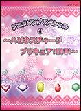 楽譜 アニメソング スペシャル 4〜ハピネスチャージプリキュア!WOW!〜(ピアノ・ソロ/初〜中級)