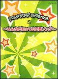 楽譜 アニメソング スペシャル 5〜みんなが知ってる定番ソング〜(ピアノ・ソロ/初〜中級)