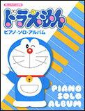 楽譜 ドラえもん/ピアノ・ソロ・アルバム(楽しいバイエル併用)