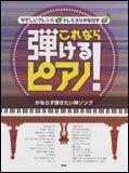 楽譜 これなら弾けるピアノ!/かならず弾きたい神ソング(ピアノ・ソロ/やさしいアレンジとド...