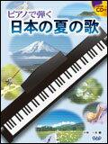 楽譜 ピアノで弾く 日本の夏の歌(CD付)