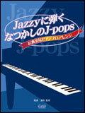 楽譜 Jazzyに弾くなつかしのJ-Pops〜お洒落なピアノソロアレンジ〜