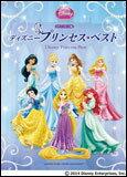 楽譜 ディズニー・プリンセス・ベスト[上級編](ピアノ・ソロ/上級)