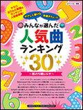 楽譜 やさしく弾ける みんなが選んだ人気曲ランキング30〜雨のち晴レルヤ〜(今弾きたい!!/ピ...