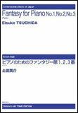 楽譜 土田英介/ピアノのためのファンタジー 第1、2、3番(現代日本の音楽)