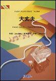 楽譜 大丈夫/jimama(ピアノ・ピース 1060)