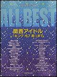 楽譜 ALL BEST 関西アイドル「キング オブ 男!」まで(4-711/やさしいピアノ・ソロ/関ジャニ∞)