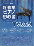 楽譜 超・簡単ピアノ初心者 TV&CM(4-709/これなら弾ける)
