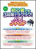 楽譜 初心者でも3段階でラクラク!人気J-POP(やさしいピアノ・ソロ)