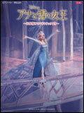 楽譜 アナと雪の女王〜日本語版サウンドトラックより〜(ピアノ・ソロ&弾き語り/中級)