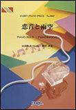 楽譜 恋音と雨空/AAA(ピアノ・ピース 1067)