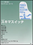 楽譜 Song by スキマスイッチ/ピアノ弾き語りセレクション・ピース(ピアノ・ピース 040)