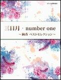楽譜 三日月・number one〜絢香 ベストセレクション〜(ピアノ・ソロ&弾き語り/初〜中級)