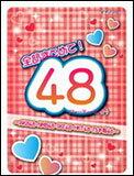 楽譜 全部まとめて!48〜AKB48・NMB48・SKE48・HKT48・乃木坂48〜(ピアノ・ソロ/初〜中級)