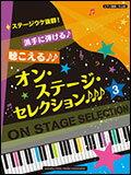 楽譜 ステージウケ抜群!派手に弾ける♪聴こえる♪♪オン・ステージ・セレクション 3♪♪♪(ピ...
