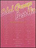 楽譜 アイドルグループ・ベスト・ヒット(ワンランク上のピアノ・ソロ)