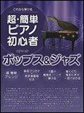 楽譜 超・簡単ピアノ初心者 ポップス&ジャズ(4-720/これなら弾ける)