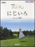 楽譜 にじいろ(NHK連続テレビ小説「花子とアン」)(オリジナル楽譜シリーズ)