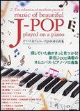 楽譜 ピアノで奏でるキレイなJ-POP名曲集