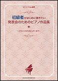 楽譜 初心者がはじめに弾きたい 発表会のためのピアノ作品集(ピアノ・ソロ&連弾)