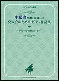 楽譜 中級者が聴いてほしい 発表会のためのピアノ作品集(ピアノ・ソロ&連弾)
