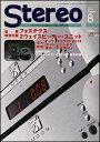 stereo(ステレオ)2014年08月号(特別付録:フォステクス2ウエイスピーカーユニット・キット)...