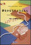 楽譜 夢をかなえてドラえもん/ドラっ子隊、水田わさび(ピアノ・ピース 1072)
