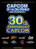 楽譜 CAPCOM ゲームコレクション〜30th ANNIVERSARY〜(やさしいピアノ・ソロ/B5版特製ステッ...
