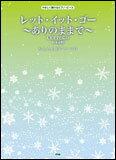 楽譜 レット・イット・ゴー〜ありのままで〜【日本語歌】(かんたんピアノ・ソロ)(やさしく弾...