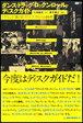 ダンス・ドラッグ・ロックンロール・ディスクガイド〜クボケンが語り尽くすロック・アルバム66枚〜(CDジャーナル・ムック)