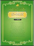 楽譜 コンサート・アレンジで弾くピアノ・ソロ/ビートルズ(改訂版)