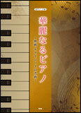 楽譜 華麗なるピアノ〜映画&クラシックの名曲〜(ピアノ・ソロ)