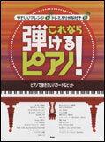 楽譜 これなら弾けるピアノ!/ピアノで弾きたいバラード&ヒット(ピアノ・ソロ/やさしいアレ...
