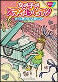 楽譜 女の子のスマイル・ピアノ すぐ弾ける!人気ソング(バイエル併用)